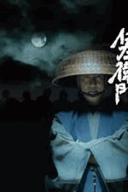 [DVD] 雲霧仁左衛門