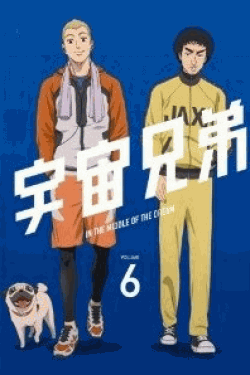 [Blu-ray] 宇宙兄弟 6