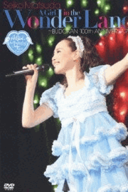 "[DVD] SEIKO MATSUDA CONCERT TOUR 2013 ""A Girl in the Wonder Land"