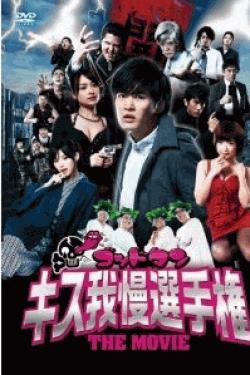 [DVD] ゴッドタン キス我慢選手権 THE MOVIE