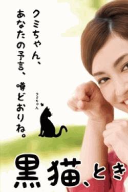[DVD] 黒猫、ときどき花屋