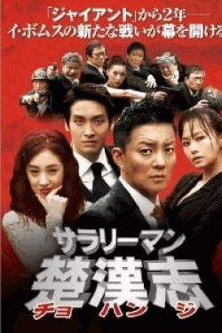 [DVD] サラリーマン楚漢志 DVD-BOX 1+2