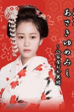 [DVD] あさきゆめみし 八百屋お七異聞
