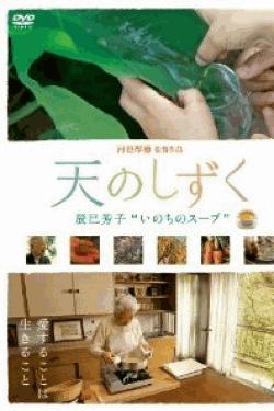 """[DVD] 天のしずく 辰巳芳子 """"いのちのスープ"""