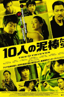 [DVD] 10人の泥棒たち