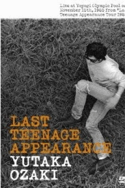 [DVD] LAST TEENAGE APPEARANCE