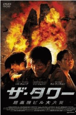 [DVD] ザ・タワー 超高層ビル大火災