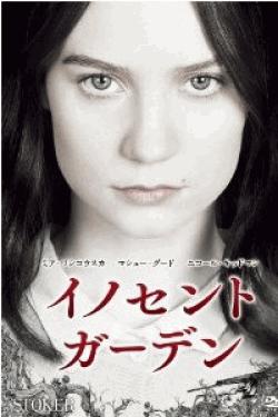 [DVD] イノセント・ガーデン
