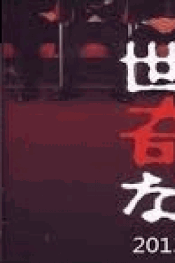 [DVD] 世にも奇妙な物語 ~2013秋の特別編~
