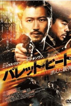 [DVD] バレット・ヒート-消えた銃弾-