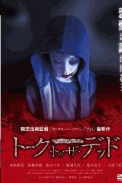 [DVD] トーク・トゥ・ザ・デッド