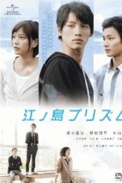 [DVD] 江ノ島プリズム