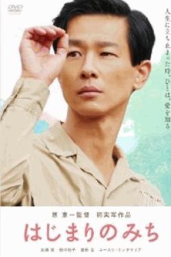 [DVD] はじまりのみち
