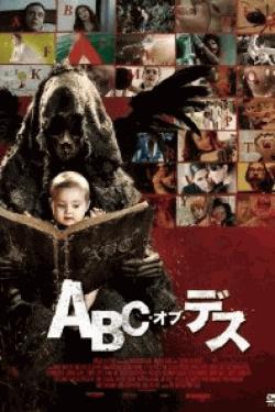 [DVD] ABC・オブ・デス