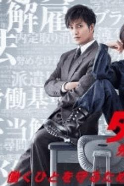 [DVD] ダンダリン 労働基準監督官