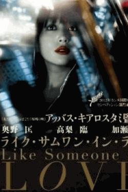 [Blu-ray] ライク・サムワン・イン・ラブ