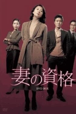 [DVD] 妻の資格 DVD-BOX 1+2