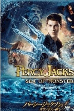 [Blu-ray] パーシー・ジャクソンとオリンポスの神々:魔の海