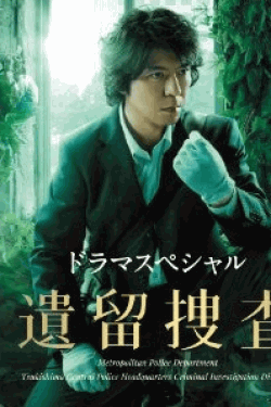[DVD] ドラマスペシャル 遺留捜査