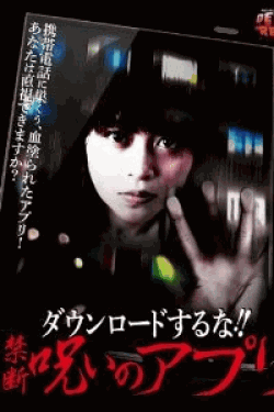 [DVD] ダウンロードするな!! 禁断呪いのアプリ