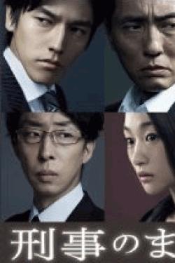 [DVD] 刑事のまなざし