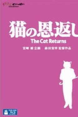 [Blu-ray] 猫の恩返し/ギブリーズepisode2
