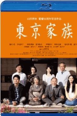 [Blu-ray] 東京家族