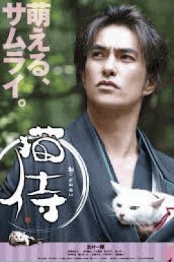 [DVD] 猫侍