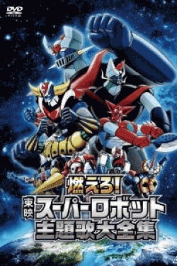 [DVD] 燃えろ! 東映スーパーロボット主題歌大全集