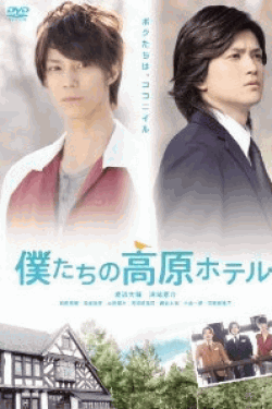 [DVD] 僕たちの高原ホテル