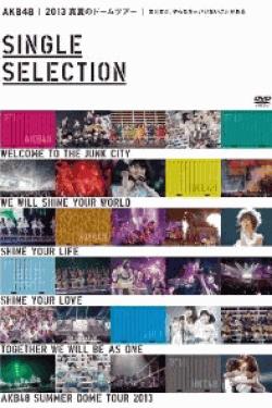 [DVD] AKB48 2013 真夏のドームツアー~まだまだ、やらなきゃいけないことがある~SINGLE SELECTION