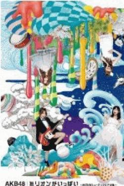 [DVD] ミリオンがいっぱい~AKB48ミュージックビデオ集~ (6枚組)