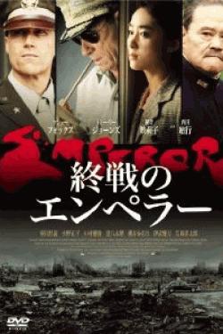 [DVD] 終戦のエンペラー