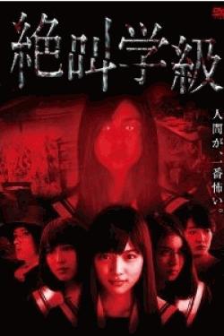 [DVD] 絶叫学級 劇場版