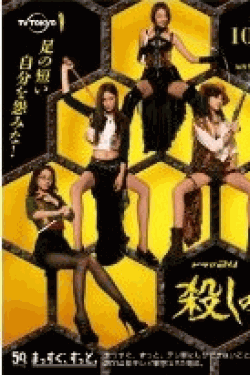 [DVD] 殺しの女王蜂