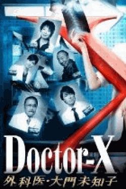 [DVD] Doctor-X ~外科医・大門未知子~ 2