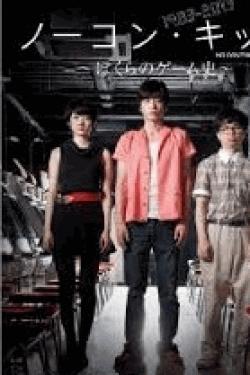 [DVD] ノーコン・キッド~ぼくらのゲーム史~
