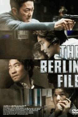 [DVD] ベルリンファイル