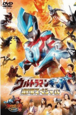 [DVD] ウルトラマンギンガ 劇場スペシャル <同時収録> 大怪獣ラッシュ ウルトラフロンティア DINO-TANK huntin