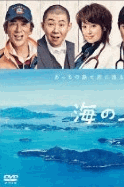 [DVD] 海の上の診療所