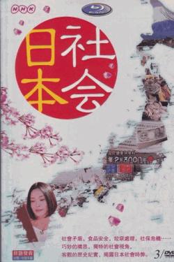 [DVD] NHK 日本社会