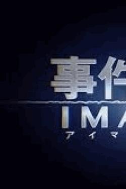 [DVD] 事件救命医 ~imatの奇跡~