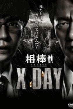 [DVD] 相棒シリーズ X DAY