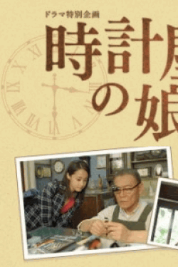 [DVD] 時計屋の娘