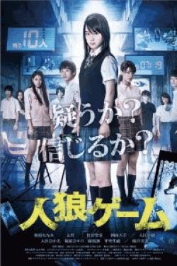 [DVD] 人狼ゲーム