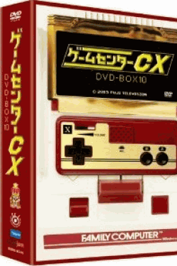 [DVD] ゲームセンターCX DVD-BOX 10