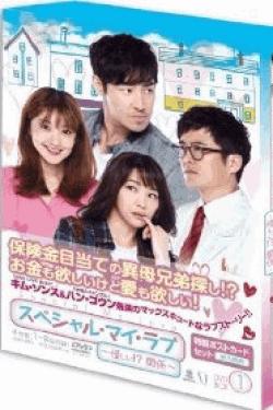 [DVD] スペシャル・マイ・ラブ ~ 怪しい! ?関係 ~ DVD-BOX 1+2