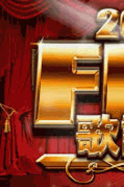 [DVD] 2013 FNS歌謡祭