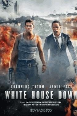 [DVD] ホワイトハウス・ダウン