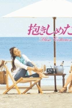 [DVD] 抱きしめたい! Forever